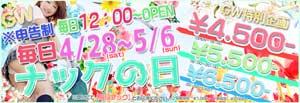 荻窪ナックファイブ5月6日まで、毎日「ナックの日」価格で遊べちゃうんです♪