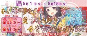 新宿ピンキー花魁イベント