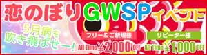新橋プリン割引はいつもどおりの最大2000円。