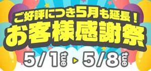五反田GHRお客様感謝祭
