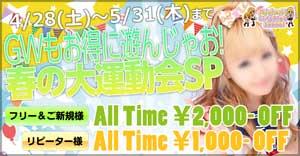 新橋女学園5月は【春の大運動会SPイベント】を開催