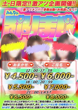 池袋ぷりまじ土日も激アツで、フリー最安4500円、初指名最安6000円から遊べちゃいます♪