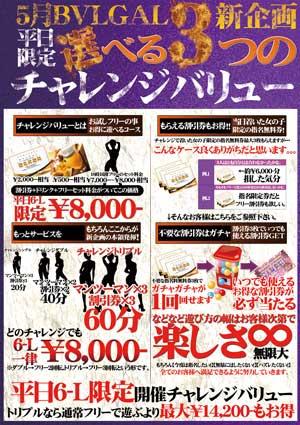 川崎ブルギャル一律8000円で3つのコースが選べちゃいます