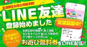 新宿アルファ友だち登録をしてタイムライン画面を提示するだけで、なんと最大3000円OFF!