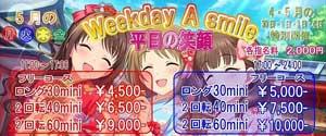 新宿ミルキーオールタイム20分3000円、30分4500円で遊べちゃうんです