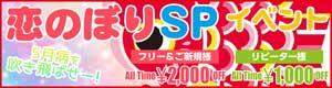新橋プリン新規、フリーならオールタイム2000円OFF