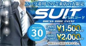 新宿アルファスーツを着て来店するだけで、オープン~1500円OFF