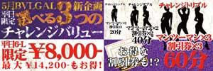 川崎ブルギャル割引券が1枚ついてくるマンツー、割引券が2枚ついてくるダブル、割引券が3枚ついてくるトリプル!