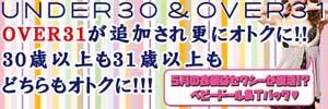 川崎ブルギャル30才以下がお得に遊べる【UNDER30】が大好評!