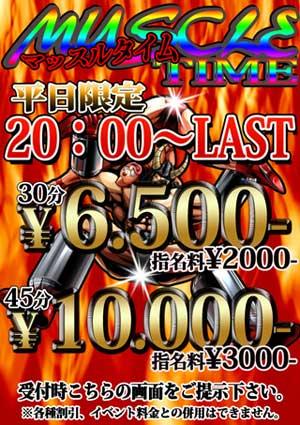 大和プレイステージ30分6500円(指名+2000円)