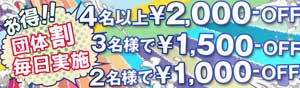 赤羽アイドルコレクション2名で1000円OFF