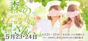五反田アニマルパラダイス森の看護婦さん