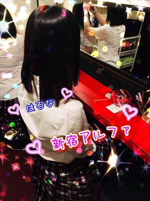 新宿アルファ美少女「はるな」ちゃん