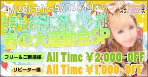 新橋女学園【春の大運動会SPイベント】は「HP見た!」の一言で、オールタイム最大2000円OFF