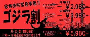 新宿ピンキートリプル45分9000円が5980円