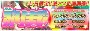 池袋ぷりまじ土日はフリー最安4500円、初指名最安6000円から遊べちゃうんです!