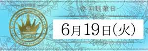 五反田ハーレムビート月一の激アツイベント【HARLEM祭】は19日に開催