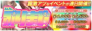 池袋ぷりまじ平日は「画面の提示」で、フリー最安4000円、初指名最安5500円にてご案内