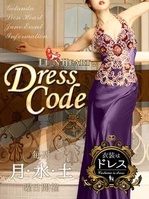 五反田ライオンハート衣装はドレス