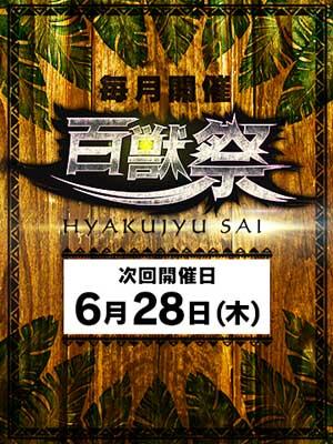 五反田ライオンハート月イチの伝説イベント【百獣祭】は28日に開催