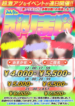 池袋ぷりまじ平日はフリー最安4000円、初指名最安5500円の超特価!