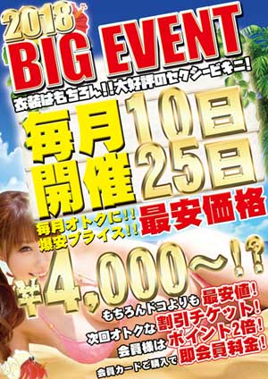 川崎ブルギャルイベント日を除き18時以降は毎日開催