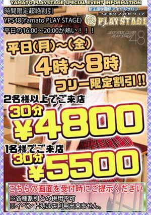 大和プレイステージ平日の16時~20時までフリー30分が2名以上で4800円