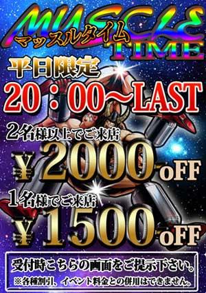 大和プレイステージ2名以上なら2000円OFF、1名なら1500円OFF