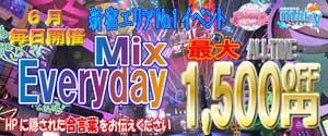 新宿ピンキーオールタイム最大1500円OFF!