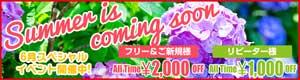 新橋プリン「HP見た!」の一言で、オールタイム最大2000円OFF