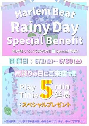 五反田ハーレムビート雨の日限定