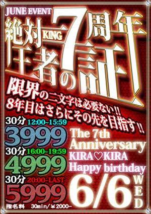 大和キラキラ12時~3999円、16時~4999円、20時~5999円、指名は+2000円でご案内!