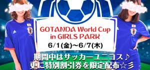 五反田ガールズパークレアなサッカーユニフォーム1枚の女の子