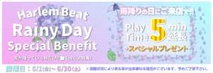 五反田ハーレムビート雨が降ったらプレイタイム5分延長無料