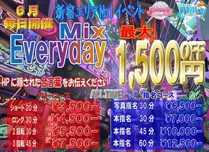 新宿ミルキー合言葉を見つけて受付の際に伝えると、オールタイム最大1500円OFF