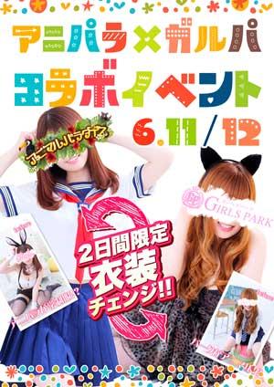 五反田ガールズパーク姉妹店との合同イベントを開催
