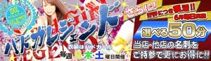 赤羽アイドルコレクション選べる50分コース