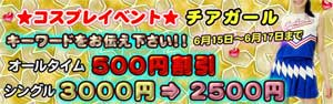 大塚愛MAX衣装はチアガール!