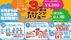 川崎ブルギャル一律8000円で3つのコースが選べます!