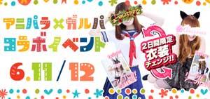 五反田ガールズパーク2日間限定の姉妹店との衣装チェンジ