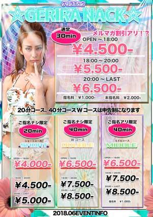 荻窪ナックファイブオープン~4500円