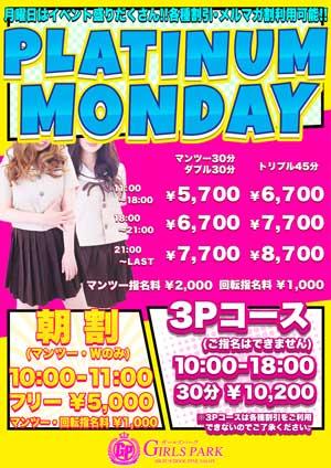 五反田ガールズパークマンツーだってダブルだって5700円から