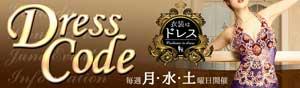 五反田ライオンハートDress Code