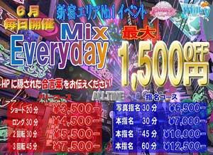 新宿ミルキー合言葉を伝えるだけで、オールタイム最大1500円OFF!