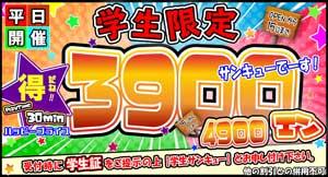 新宿アルファ学生はオープン~3900円