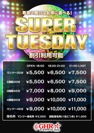 五反田GHR毎週火曜日は割引併用OKの「スーパーチューズデー!」を開催