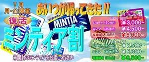 新宿ミルキー未開封のミンティアを受付時に渡すと、ショート・ロング・写真指名コースがお得に!