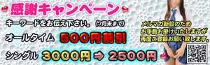 大塚愛MAXキーワードを受付時に伝えると500円OFF!