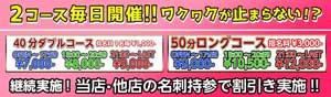赤羽アイドルコレクション「40分ダブルコース」、「50分ロングコース」も毎日開催