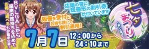 川崎ブルギャル7月7日は一日限りの七夕イベントを開催